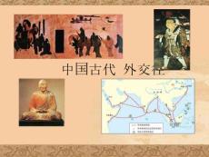 中国古代对外交往PPT