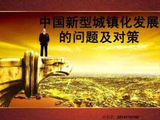 中国新型城镇化问题及对策..