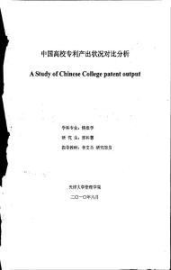 中国高校专利产出状况对比分析