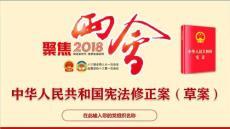 2018年两会中华人民共和国..