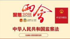2018年中华人民共和国监察..