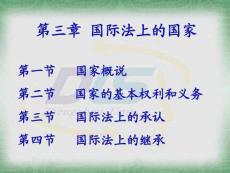 国际公法 第三章 国际法上的国家_图文.ppt