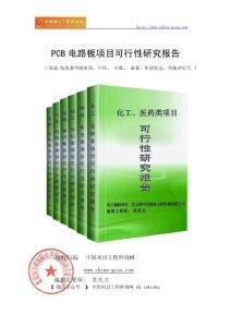 PCB电路板项目可行性研究报告(专业编制)