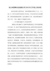 神华集团2015年工作会议张玉卓总经理讲话