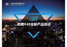一汽奔腾-X40全新产品亮点..