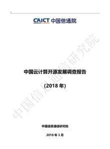 行业研究报告:2018年中国云计算开源发展调查报告