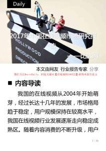 2017年中国在线视频市场研..