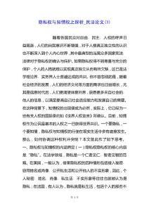 隐私权与知情权之探析_民法..