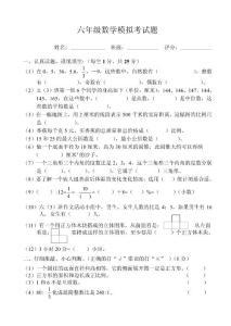 六年级数学模拟考试题