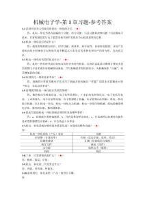 机械电子学-第01章参考答案