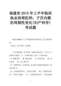 福建省2015年上半年临床执业助理医师:子宫内膜的周期性变化(妇产科学)考试题