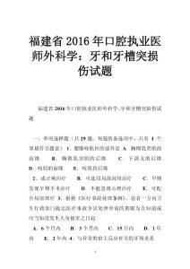 福建省2016年口腔执业医师外科学:牙和牙槽突损伤试题