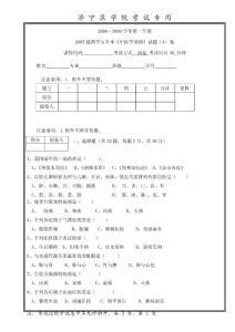 07级专升本 中医学基础试题A定稿