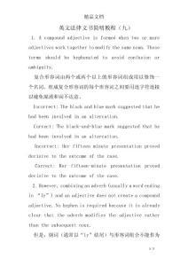 英文法律文书简明教程