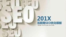 2018搜索引擎优化SEO行业PPT模板2
