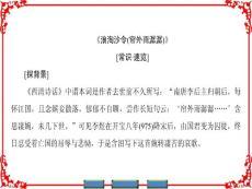 [2017-2018学年苏教选修唐诗宋词选读] 浪淘沙令(课件)