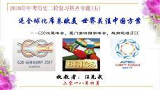 2018年中考历史二轮复习热点专题(五):逆全球化席卷欧美  世界关注中国方案——经济发展和经济全球化
