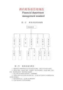 酒店财务部管理规范