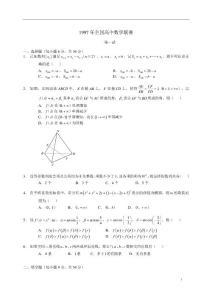 历届高中数学联赛真题试卷(1997-2016)