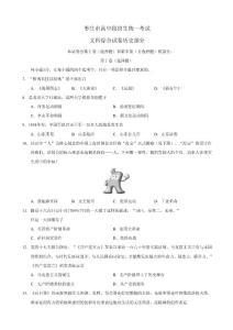 山东省枣庄市中考真题文科综合部分(历史).doc