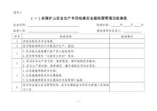 非煤矿山安全生产各类专项检查表