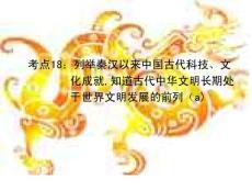 2018年社会考点18:列举秦汉以来中国古代科技、文化成就 知道古代中华文明长期处于世界文明发展的前列(a)