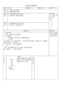 湖南美术出版社四年级上册..