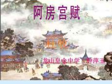 高中语文选修中国古代诗歌散文欣赏《阿房宫赋杜牧》PPT课件