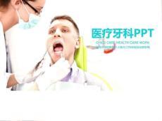 牙科牙医口腔医院PPT模板下载素材下载.ppt