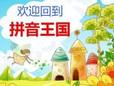 声母第三课·汉语拼音教材..