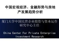 中国宏观经济金融形势与房地产发展趋势分析