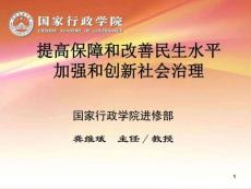 龚维斌-民生改善与社会治理_图文.ppt