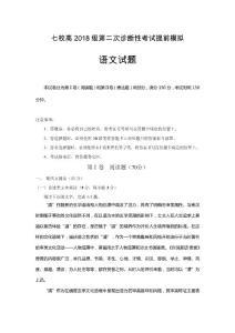 重庆市2018届高三下学期模拟考试语文试题含答案(4套)