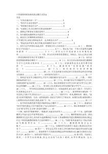 中小学教师招聘结构化面试..