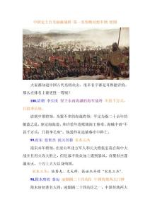 中国史上百名赫赫战将 第一..