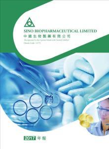 中国生物制药:二零一七年年报