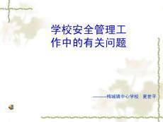 梅城镇中心学校安全教育与安全管理培训班2.ppt