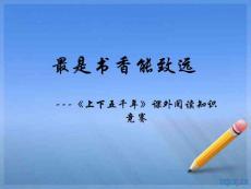 《上下五千年》课外阅读知识竞赛(1)(1)