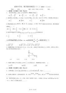 高一数学限时练12直线方程