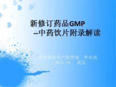 新修订药品GMP中药饮片附..