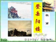 高中语文选修中国古代诗歌散文欣赏《登岳阳楼杜甫》PPT课件(3)