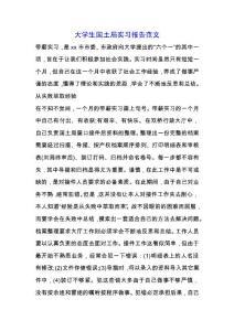 大学生国土局实习报告范文..