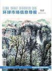 [整刊]《环球市场信息导报》2018年第9期