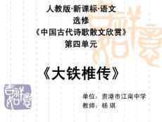 高中语文选修中国古代诗歌散文欣赏《大铁椎传魏禧》PPT课件(1)