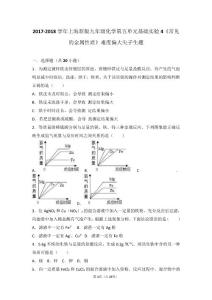 2017_2018学年九年级化学上册第五章金属的冶炼与利用基础实验4《常见金属的性质》难度偏大尖子生题(pdf,含解析)(新版)沪教版