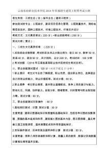 云南农业职业技术学院2018年单独招生建筑工程类考试大纲