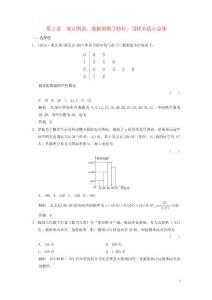 高考数学大一轮复习第十章统计与统计案例第2讲统计图表、数据的数字特征、用样本估计总体配套练习文