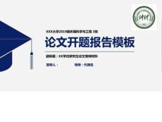 仲恺农业工程学院简约实用开题报告PPT模板