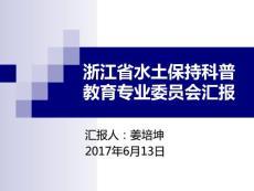 浙江水土保持科普教育专业委员会汇报-浙江水利