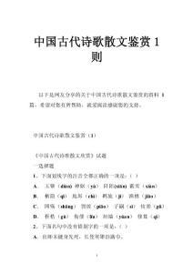 中国古代诗歌散文鉴赏1则